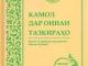 Хуҷанд: «Камол дар оинаи тазкираҳо» ба нашр расид